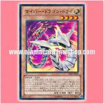 SD26-JP002 : Cyber Dragon Drei (Super Rare)