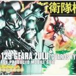 HGUC 1/144 (122) Geara Zulu (Guards type)