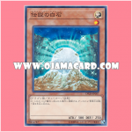 DP20-JP007 : The White Stone of Legend / White of Legend (Common)