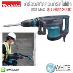 เครื่องสกัดคอนกรีตไฟฟ้า SDS-MAX รุ่น HM1203C ยี่ห้อ Makita (JP) Demolition Hammer