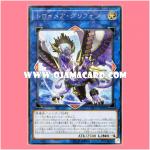 FLOD-JP048 : Troymare Gryphon (Secret Rare)