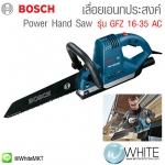 เลื่อยเอนกประสงค์ รุ่น GFZ 16-35 AC Power Hand Saw ยี่ห้อ BOSCH (GEM)