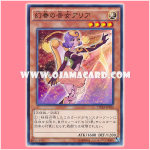 DUEA-JP014 : Fantasia Maiden Aria (Common)
