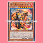 LTGY-JP040 : Blaster, Dragon Ruler of Infernos / Blaster, Dragon Ruler of Flames (Super Rare)