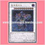 STOR-JP039 : Loki, Lord of the Aesir / Polar God Emperor Loki (Ultimate Rare)