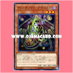 EXFO-JP012 : Tindangle Apostle (Common)