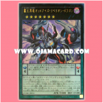 CORE-JP051 : Odd-Eyes Rebellion Dragon / Odd-Eyes Rebellion Dragon the Supreme King Black Dragon (Ultra Rare)