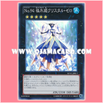 DP15-JP017 : Number 94: Crystal Zero / Numbers 94: Crystal Zero, the Princess of Polar Ice (Super Rare)