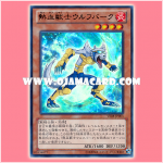 VE08-JP003 : Coach Soldier Wolfbark / Enthusiastic Beast Master Wolfbark (Ultra Rare)