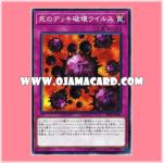 SR06-JP031 : Crush Card Virus / Deck Destruction Virus of Death (Common)