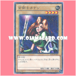 15AX-JPM14 : Kanan the Swordmistress / Woman Swordsman Kanan (Millennium Rare)