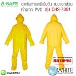 ชุดกันสารเคมีเข้มข้น แบบแยกส่วน ทำจาก PVC รุ่น CHS-7001 ( Chemical Protection )