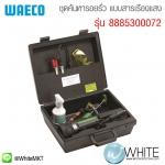 ชุดค้นหารอยรั่ว แบบสารเรืองแสง รุ่น 8885300072 ยี่ห้อ WAECO จากประเทศเยอรมัน