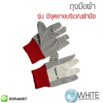 ถุงมือผ้าชนิดมีจุดยางบริเวณฝ่ามือ ป้องกันลื่น รุ่น CG-06 (Polka Dot Gloves)