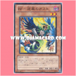 DP11-JP009 : Blackwing - Gust the Backblast (Common)