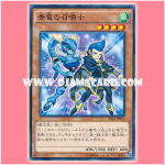 ST14-JP017 : Azure Dragon Summoner (Common)