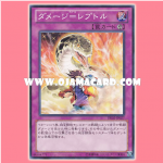 DE02-JP027 : Damage = Reptile (Common)