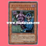 PP6-04 : Gemini Imps / Gemini Devil (Secret Rare)