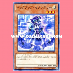 COTD-JP002 : Backup Secretary (Common)