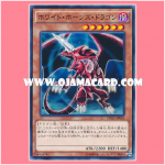 DC01-JP010 : White-Horned Dragon / White Horns Dragon (Common)