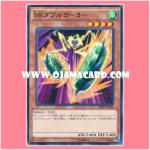 SPHR-JP003 : Speedroid Double Yoyo (Common)