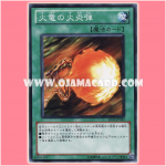 SD19-JP023 : Dragon's Gunfire / Blazing Bullet of the Fire Dragon (Common)