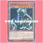 15AX-JPM23 : Masked Beast Des Gardius / Masked Demon Beast - Death Guardius (Millennium Rare)