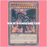 MP01-JP008 : Gandora the Dragon of Destruction / Crush D. Gandra (Millennium Super Rare)