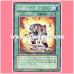 CRMS-JP056 : Indomitable Gladiator Beast / Gladiator Beast's Inner Strength (Normal Rare)