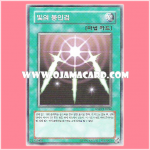 GS01-KR012 : Swords of Revealing Light / Protective Seal Swords of Light (Common)