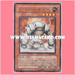 TSHD-JP028 : Koa'ki Meiru Sandman / Core Chimail Sandman (Rare)