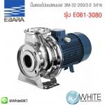 ปั๊มหอยโข่งแสตนเลส 3M-32-200/3.0 3สาย รุ่น E061-3080 ยี่ห้อ Ebara (JP)