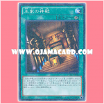 15AX-JPM43 : Temple of the Kings (Millennium Rare)