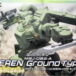 HG OO (05) 1/144 MSJ-06II-A Tieren Ground Type
