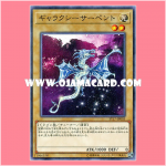 ST17-JP005 : Galaxy Serpent (Common)