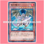 TP23-JP001 : Dragonic Knight / Dragon Knight (Normal Parallel Rare)