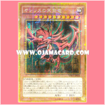MB01-JPS01 : Slifer the Sky Dragon / Celestial Dragon of Osiris (Millennium Gold Rare)
