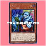 RC02-JP018 : Uni-Zombie (Secret Rare)