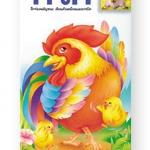หนังสือPopUp 3มิติ ฝึกอ่าน ก.ไก่