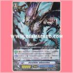 PR/0021TH : มังกรไร้ชีพ สคัลดราก้อน (Dragon Undead, Skull Dragon)
