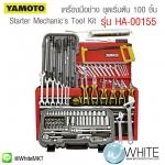 เครื่องมือช่าง ชุดเริ่มต้น 100 ชิ้น ยี่ห้อ YAMOTO (UK) Starter Mechanic's Tool Kit – 100 pieces