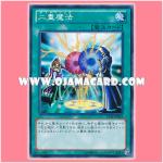 15AY-JPB23 : Double Spell / Double Magic (Common)