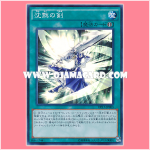 DP17-JP003 : Silent Sword (Super Rare)