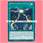 CPL1-JP025 : Mound of the Bound Creator / Mound of the Bound God (Rare)
