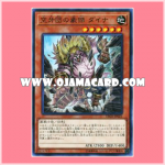 DBDS-JP021 : Dyna, Champion of the Skyfang Brigade (Common)