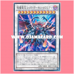 DBLE-JP039 : Hot Red Dragon Archfiend King Calamity / Jeweled Demon Dragon King - Red Daemon Calamity (Normal Parallel Rare)