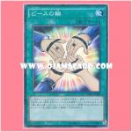 MP01-JP020 : Symbol of Friendship / Ring of Peace (Millennium Super Rare)