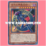 15AY-JPC02 : Dark Magician of Chaos / Black Magician of Chaos (Ultra Rare)