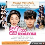 Saving My Stupid Youth / วัยใส หัวใจมิตรภาพ (พากย์ไทย 2 แผ่นจบ)