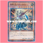 ST16-JP017 : Beast King Barbaros / God Beast King Barbaros (Normal Parallel Rare)